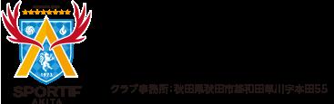 [NPO法人 総合型地域スポーツクラブ]スポルティフ 秋田クラブ事務所:秋田県秋田市雄和田草川字本田55