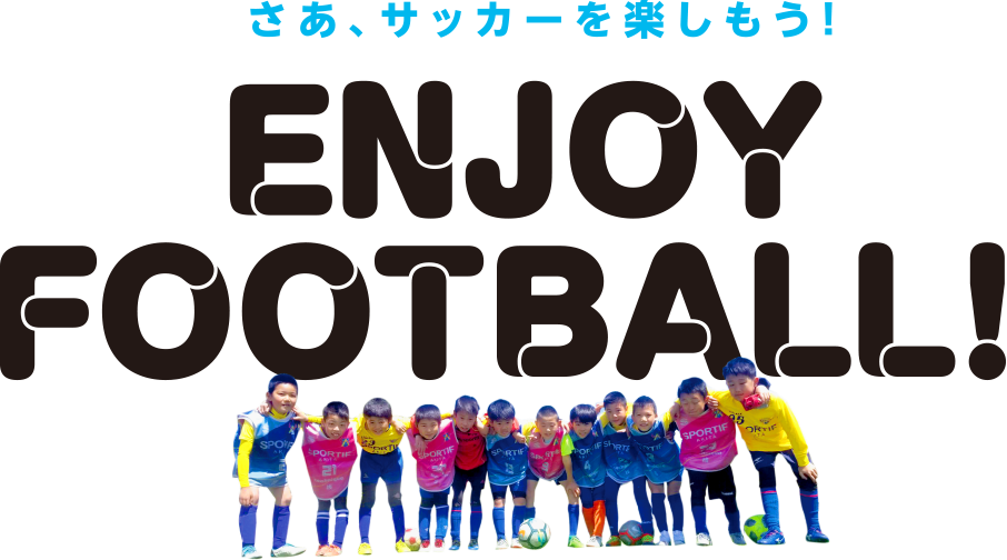 さあ、サッカーを楽しもう!ENJOYFOOTBALL!