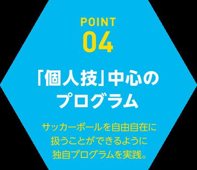 POINT04「個人技」中心のプログラムサッカーボールを自由自在に扱うことができるように独自プログラムを実践。